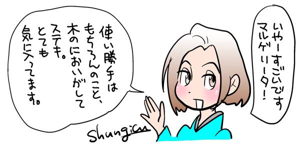 slf-lr_voice05_05