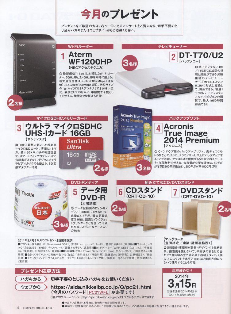 日経PC21 2014年4月号
