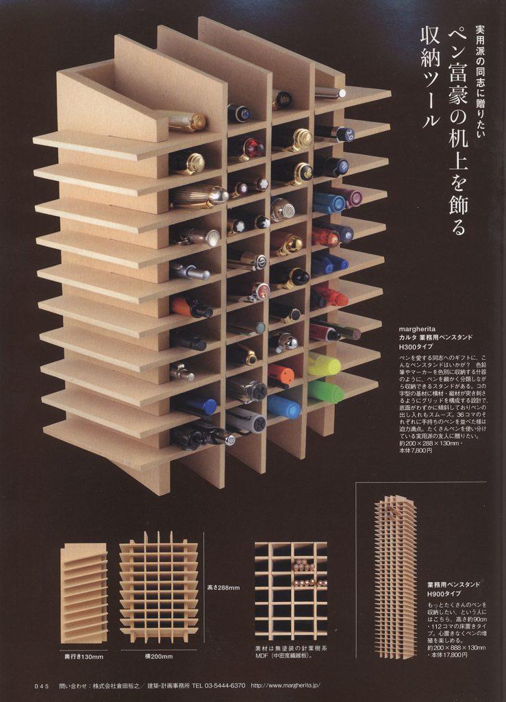 趣味の文具箱 Vol.29