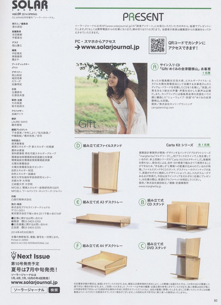 SOLAR JOURNAL vol.09(2014 SPRING)